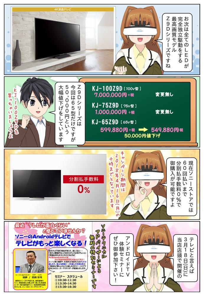 ソニー 4K液晶テレビ BRAVIAで史上最高画質のZ9Dシリーズの KJ-65Z9D(65v型)も5万円の値下げとなっています。