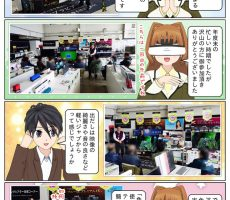 scs-uda_manga_1261_001