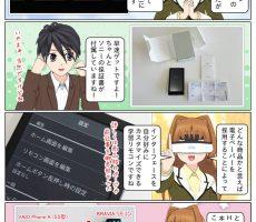 scs-uda_manga_1262_001