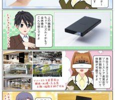 scs-uda_manga_1263_001