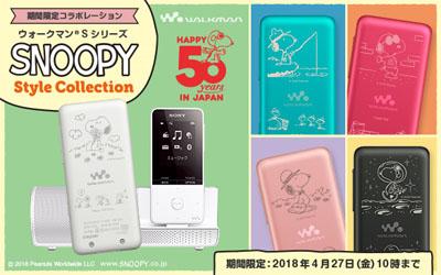 ウォークマン Sシリーズ SNOOPY Style Collection