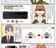 scs-uda_manga_1267_001
