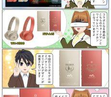 scs-uda_manga_1275_001