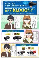 ソニーのハンディカムを御購入で最大1万円のキャッシュバック
