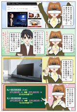 ソニーの4Kテレビ BRAVIA が最大7万円の値下げとなりました