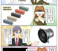 scs-uda_manga_1280_001