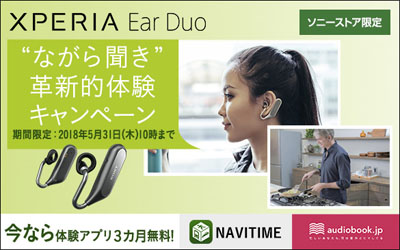 "Xperia Ear Duo ""ながら聞き""革新的体験キャンペーン"