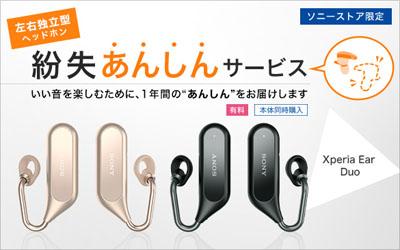 Xperia Ear Duo 紛失あんしんサービス