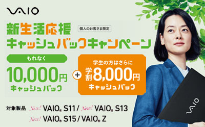 VAIO 新生活応援キャッシュバックキャンペーン