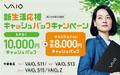 VAIO 新生活応援!キャッシュバックキャンペーン
