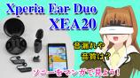 ソニー Xperia Ear Duo のファーストインプレッションみたいなー