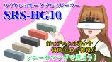 ソニーのSRS-HG10 の前モデルとの違いや特徴+α の御紹介