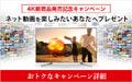新商品発売記念!4Kブラビアキャンペーン