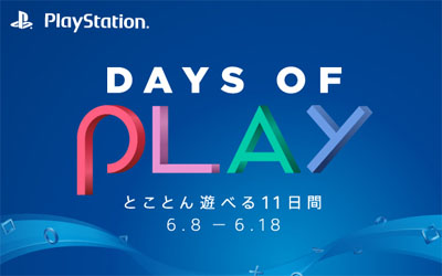 PlayStation DAYS OF PLAY 数量限定モデル