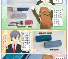 scs-uda_manga_1241_001