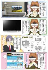 ソニー 4K液晶テレビ X7500Fシリーズの特徴と他モデルとの違い