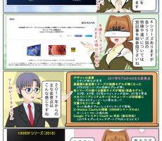 scs-uda_manga_1291_001