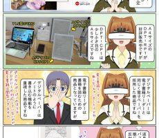 scs-uda_manga_1294_001