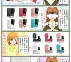 scs-uda_manga_1296_001