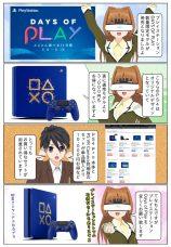 PlayStation 4 限定モデルやスペシャルパックがお得に買える Days of Play