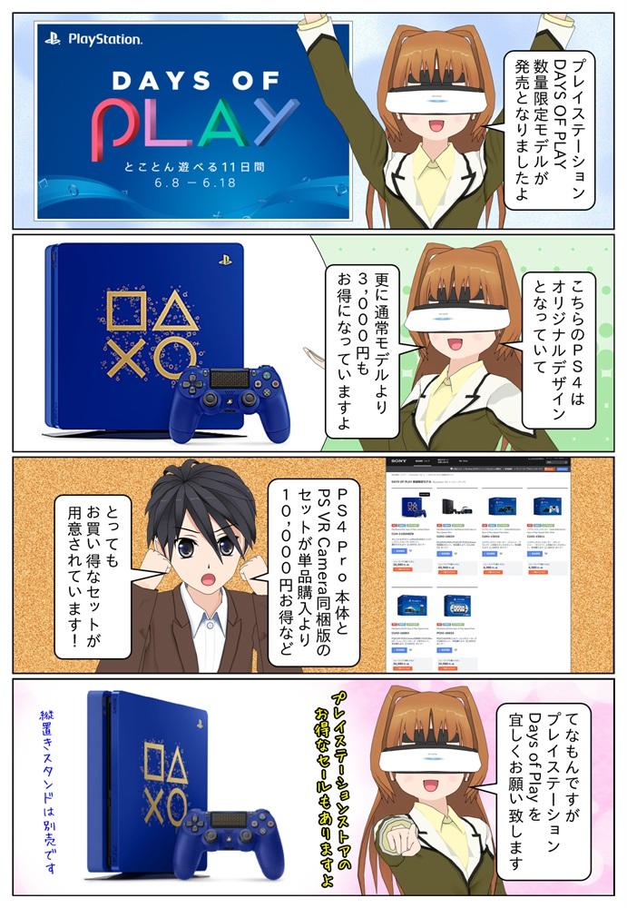 PlayStation スペシャルセール Days of Playが6月8日から6月18日まで開催。限定モデルやスペシャルパックが通常より安く購入が可能となっています。