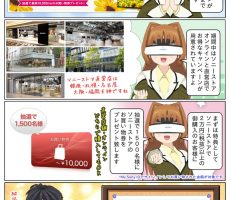 scs-uda_manga_1300_001