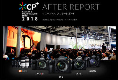 CP+2018 ソニーブース アフターレポート
