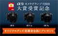 α9 カメラグランプリ2018大賞受賞記念キャンペーン
