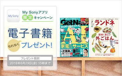 電子書籍プレゼント!【My Sonyアプリキャンペーン】