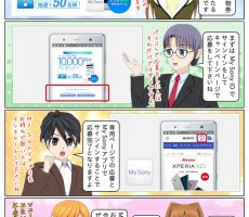 scs-uda_manga_1301_001