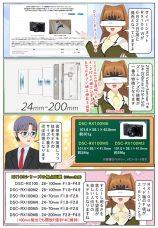 ソニーのサイバーショット DSC-RX100M6 の特徴や違いを簡単に御紹介