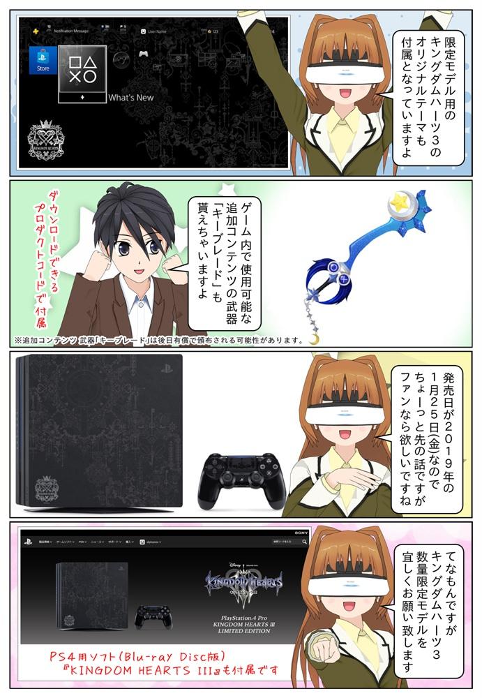 PS4 Proのトップパネル部にキングダム ハーツシリーズを象徴するデザインを刻印、オリジナルデザインのコントローラーやテーマも付属です。