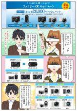 最大2万円のキャッシュバック!『ファミリーαキャンペーン』の期間が延長