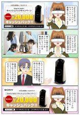 20,000円お得な Xperia Hello! キャッシュバックキャンペーン