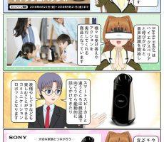 scs-uda_manga_1312_001
