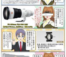 scs-uda_manga_1317_001