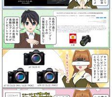 scs-uda_manga_1318_001