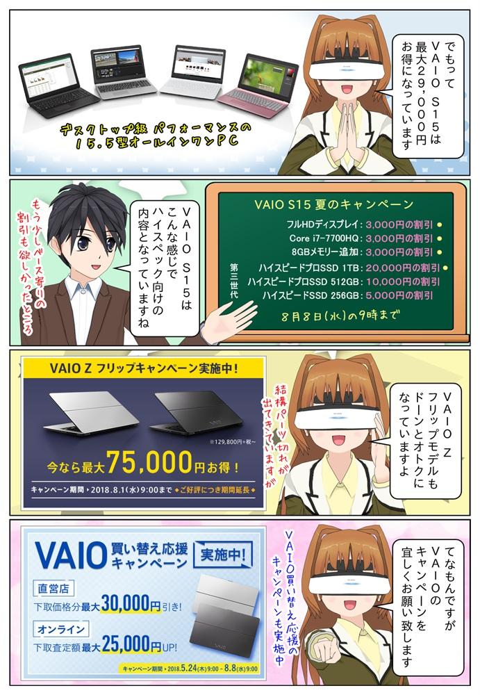VAIO S15は最大29,000円お得で、VAIO Z フリップモデルも最大75,000円お得です。VAIO買い換え応援キャンペーンも実施中。