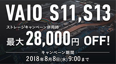 VAIO S11とVAIO S13が最大28,000円お求め安くなっています
