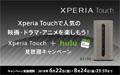 Xperia Touch + hulu 見放題キャンペーン