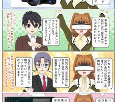 scs-uda_manga_1320_001
