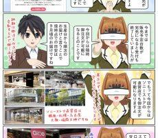 scs-uda_manga_1324_001