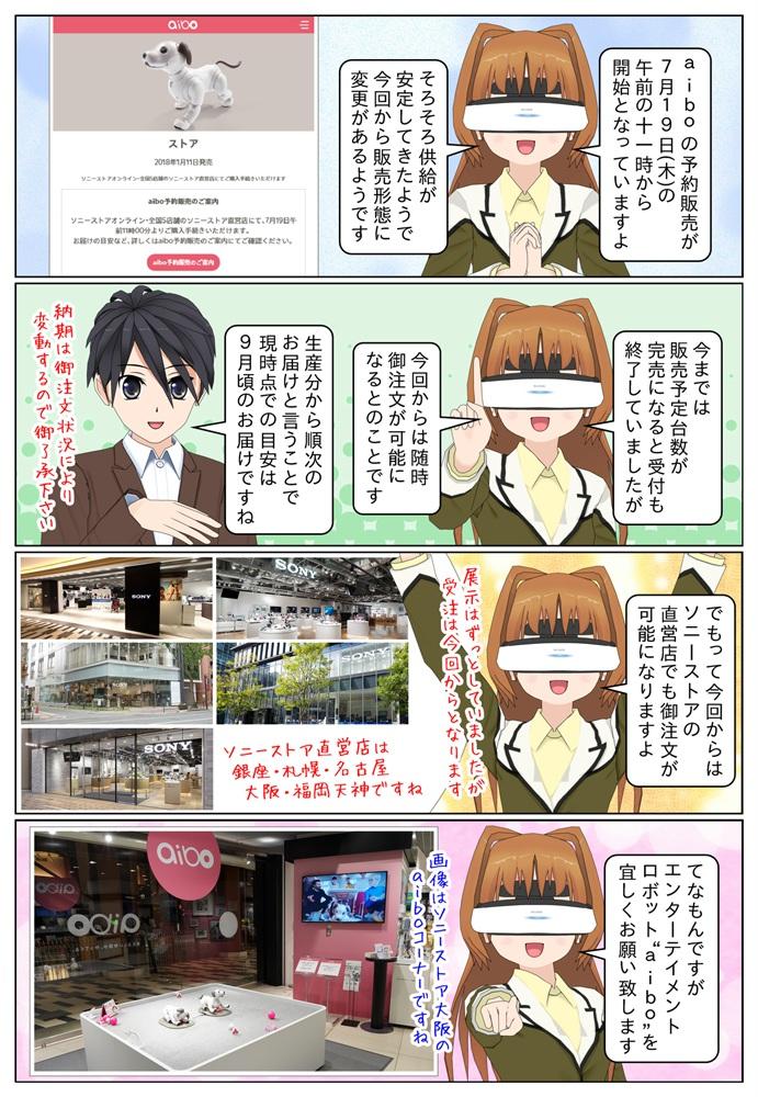 """ソニーのエンタテインメントロボット""""aibo""""(アイボ)の2018年3月19日(木)の11時から随時販売となります。"""