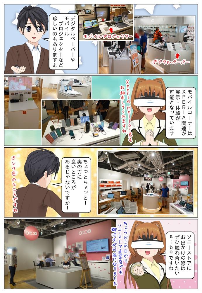 ソニーストア銀座のモバイルコーナーではパソコンやXperia関連商品があります。4階の奥にはaiboのコーナーがあり、aiboとの触れ合いも可能です。