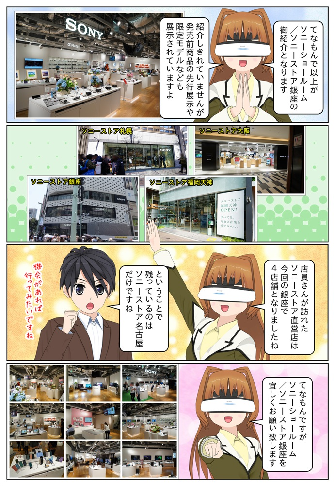 今回ソニーストア銀座に行ったということでソニーストア直営店 銀座、札幌、大阪、福岡天神を制覇、残すはソニーストア名古屋だけとなりました。