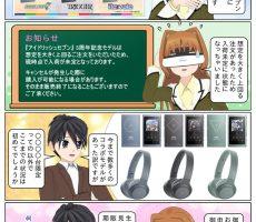 scs-uda_manga_1328_001