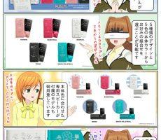 scs-uda_manga_1329_001