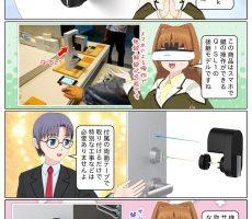 scs-uda_manga_1332_001