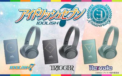 ウォークマン Aシリーズ & h.ear on 2 Mini Wireless『アイドリッシュセブン』 3周年記念モデル