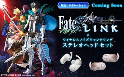 『Fate/EXTELLA LINK』コラボレーションモデル